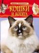 Кошки и котята. Детская энциклопедия
